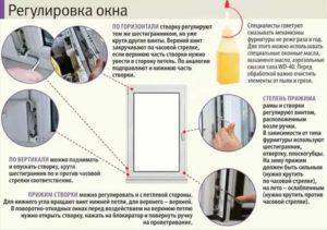 Регулировка пластиковых окон со сложным открыванием