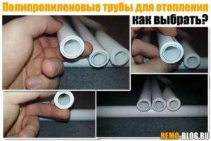Как выбрать полипропиленовые трубы для отопления жилого дома