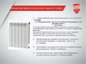 Характеристики биметаллических радиаторов: плюсы и минусы конструкции