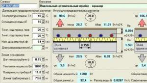 Расчет трубы на теплый пол: особенности вычислений и рекомендации мастеров