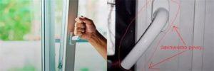 Ручка пластикового окна не поворачивается вверх