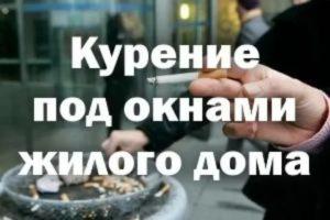 Курение под окнами жилого дома