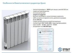 Виды биметаллических радиаторов отопления. Разновидности конструкций. Какой вариант лучше. Технические данные. Расчет количества секций
