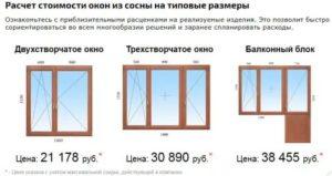 Размер трехстворчатого окна в панельном доме