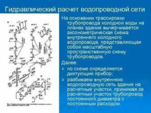 Гидравлический расчет водопровода: простые методы
