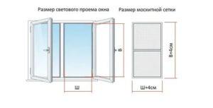 Как замерить москитную сетку на пластиковое окно