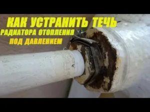 Как устранить течь радиатора отопления подручными средствами