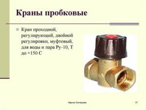 Пробковый кран: устройство, применение, проблемы