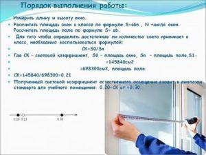 Как посчитать площадь окна
