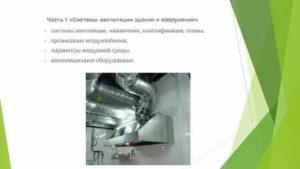 Классификация вентиляции и знакомство с вентиляционным оборудованием