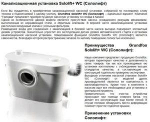 Сололифт для канализации – устройство, работа и монтаж