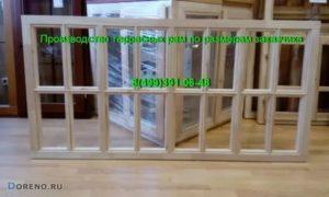 Верандные окна для дачи деревянные на заказ