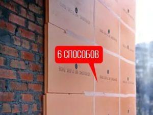 Пеноплекс какой стороной крепить к стене?
