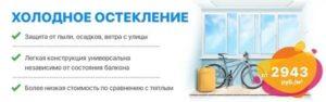 Услуги по остеклению балконов и лоджий ОКВЭД