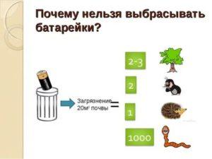 Почему нельзя выкидывать батарейки в мусор