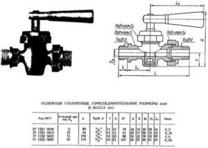 Спускной кран: описание и технические особенности