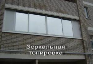 Тонировка балкона своими руками