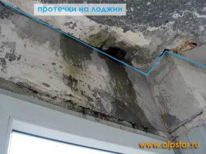 Протекает балкон сверху кто должен ремонтировать