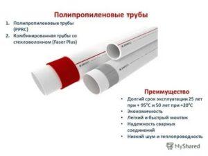 Полипропиленовые армированные трубы и их особенности