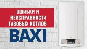 Газовые котлы отопления Baxi: обзор бренда и его продукции, а также полезная информация по наиболее частым поломкам приборов