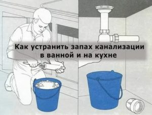 Запах канализации в квартире: определение причины и способы устранения