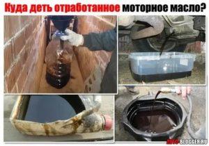 Годится не только в машине — используем отработанное машинное масло для древесины