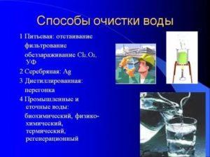 Очистка водопроводной воды: наиболее эффективные методики