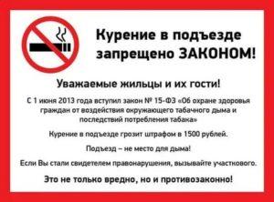 Можно ли курить на балконе многоквартирного дома