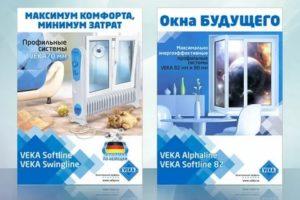 Реклама окон ПВХ на листовках пример