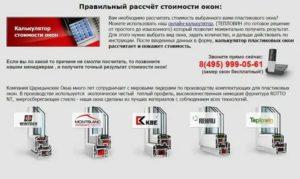 Техника продаж окон ПВХ по телефону