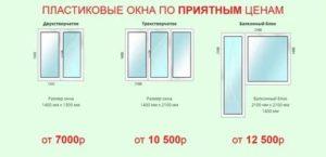 Стандартные размеры пластиковых окон в частном доме