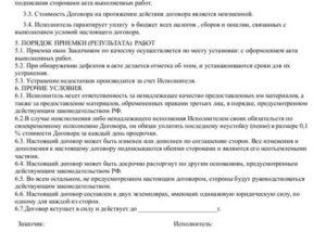 Типовой договор на поставку окон ПВХ