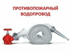 Наружный противопожарный водопровод – особенности и назначение данного вида конструкций