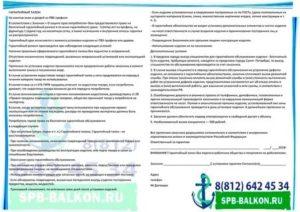Договор подряда на установку пластиковых окон образец