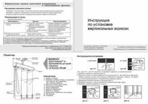 Причины списания жалюзи вертикальные тканевые